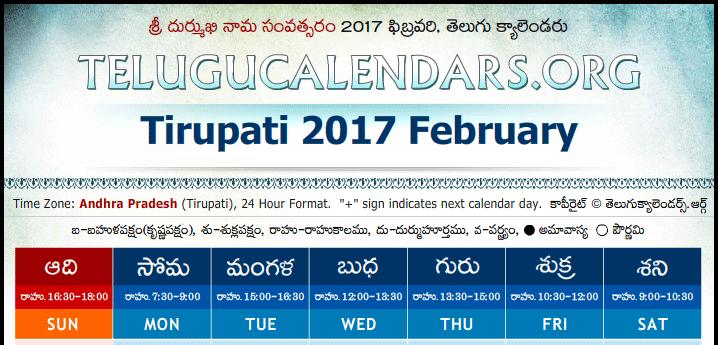 Telugu Calendar 2017 February