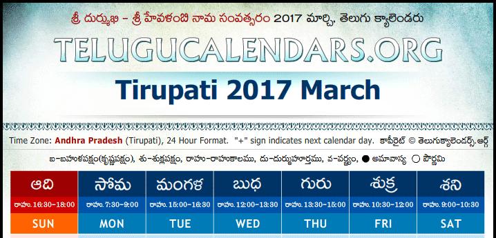 Telugu Calendar 2017 March